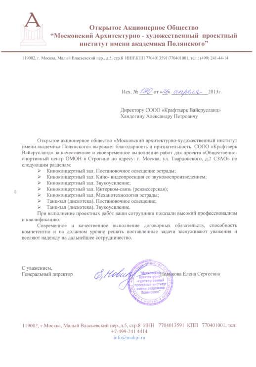 ОАО Московский Архитектурно-художественный проектный институт имени академика Полянского