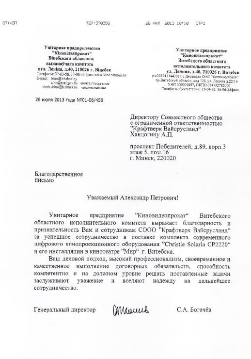 УП Киновидеопрокат Витебскоблисполкома