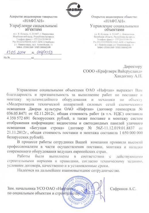 ОАО Нафтан
