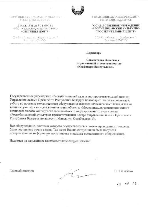 КЗ Минск