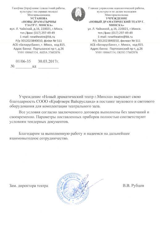 Новый драматический театр г.Минска