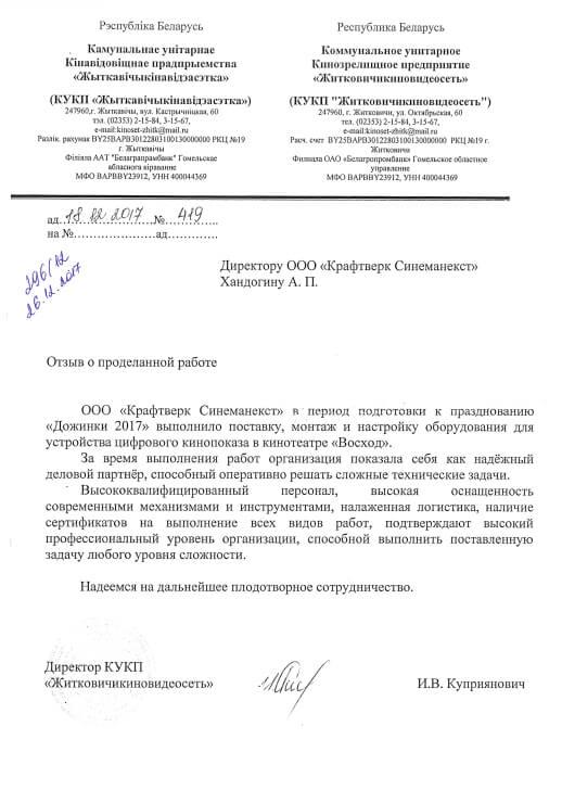 КУКП Житковичикиновидеосеть