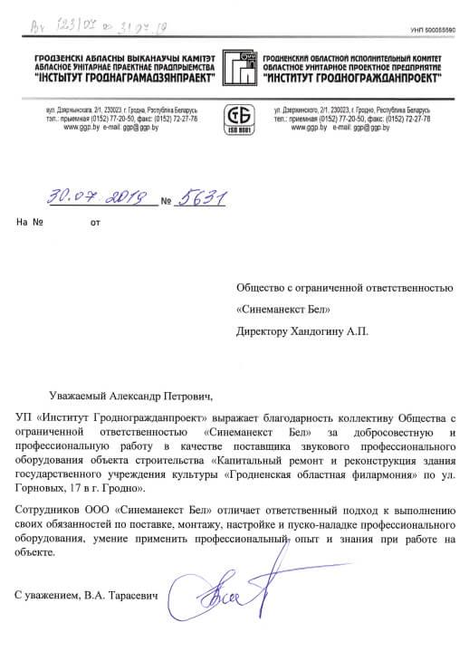 Институт Гродногражданпроект