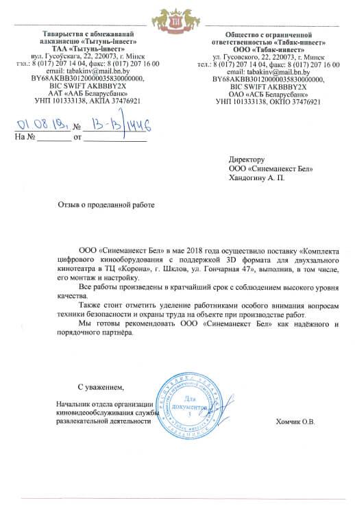 УП Киновидеопрокат Мингорисполкома