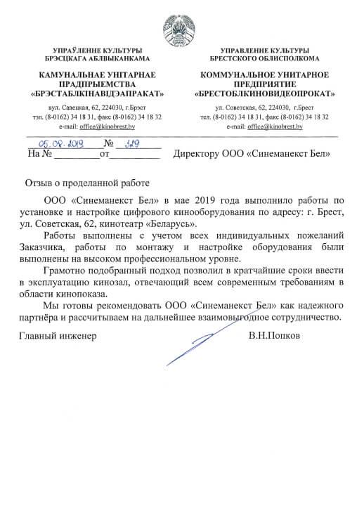 КУП Брестоблкиновидеопрокат