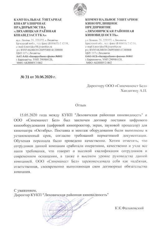 КУКП Ляховичская районная киновидеосеть