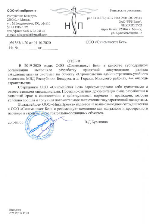 ООО НикаПроект
