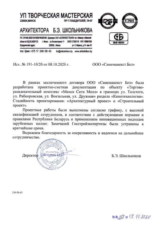 УП Творческая мастерская архитектора Б.Э.Школьникова