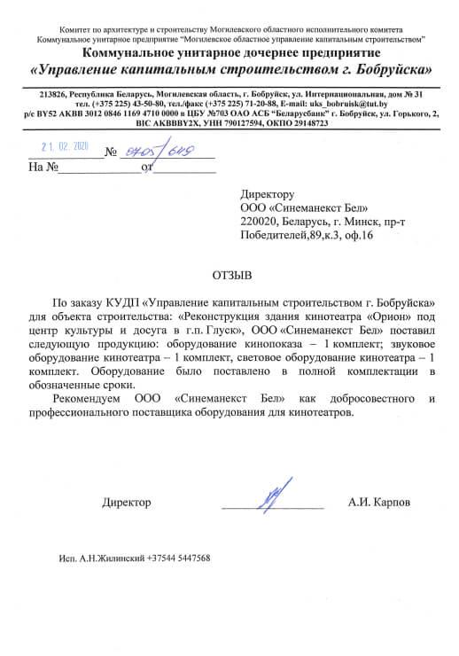 КУДП Управление капитальным строительством г.Бобруйска
