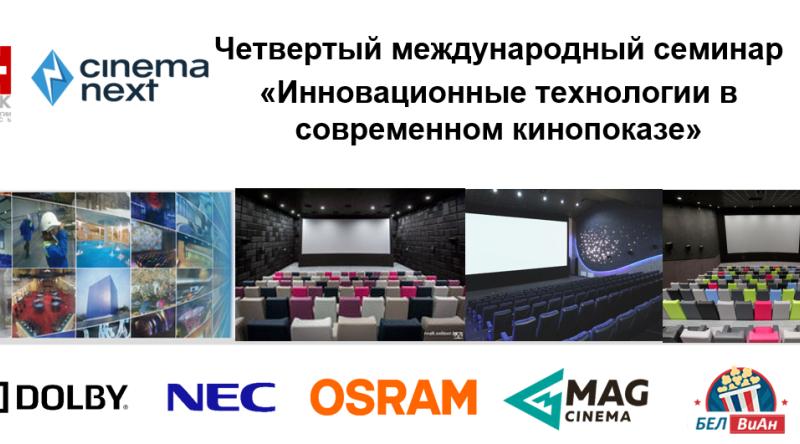 22 марта 2017 г. Прошел традиционный семинар «Инновационные технологии в современном кинопоказе»