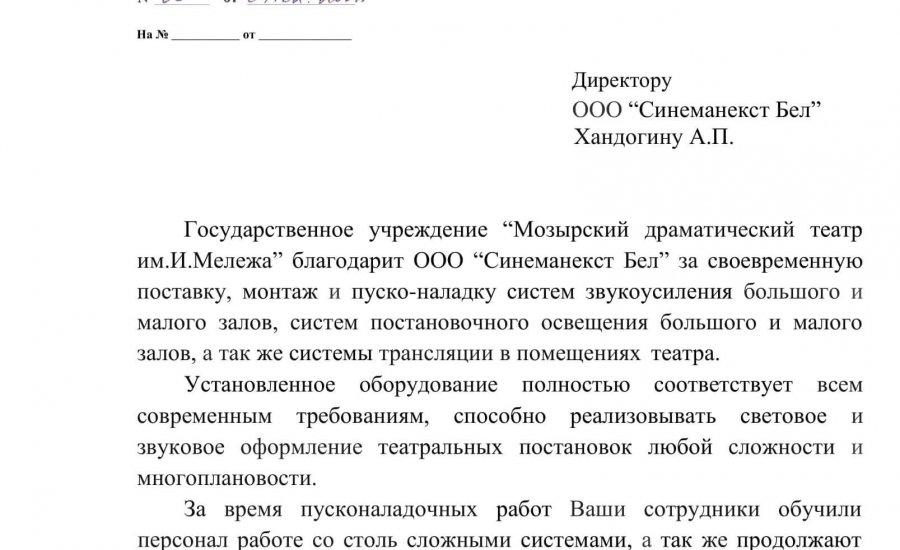 Мозырь драм театр