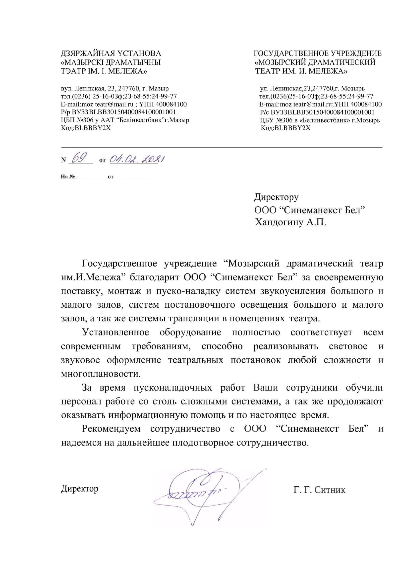 Мозырский драматический театр им.И.Мележа
