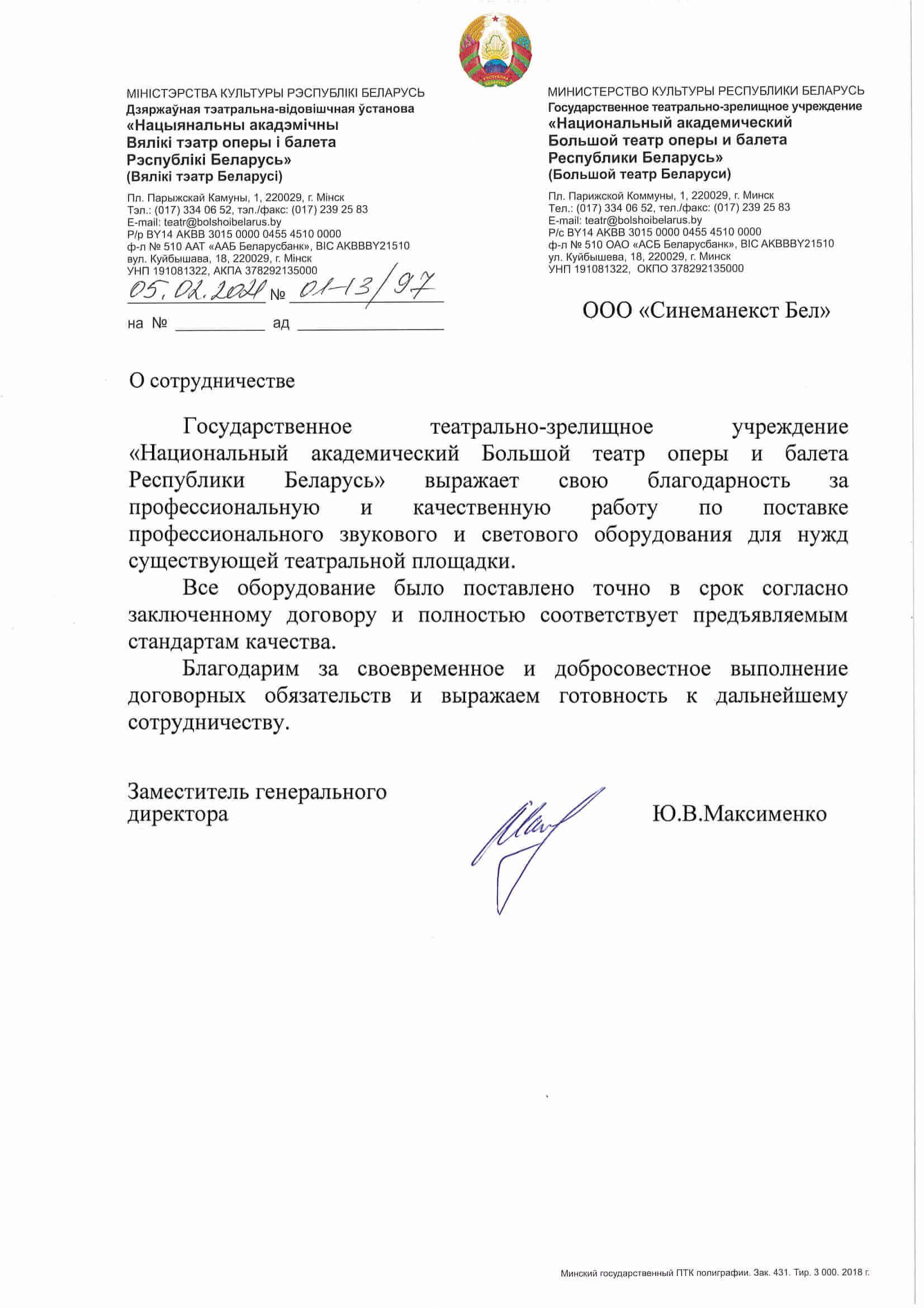 Национальный академический Большой театр оперы и балета РБ