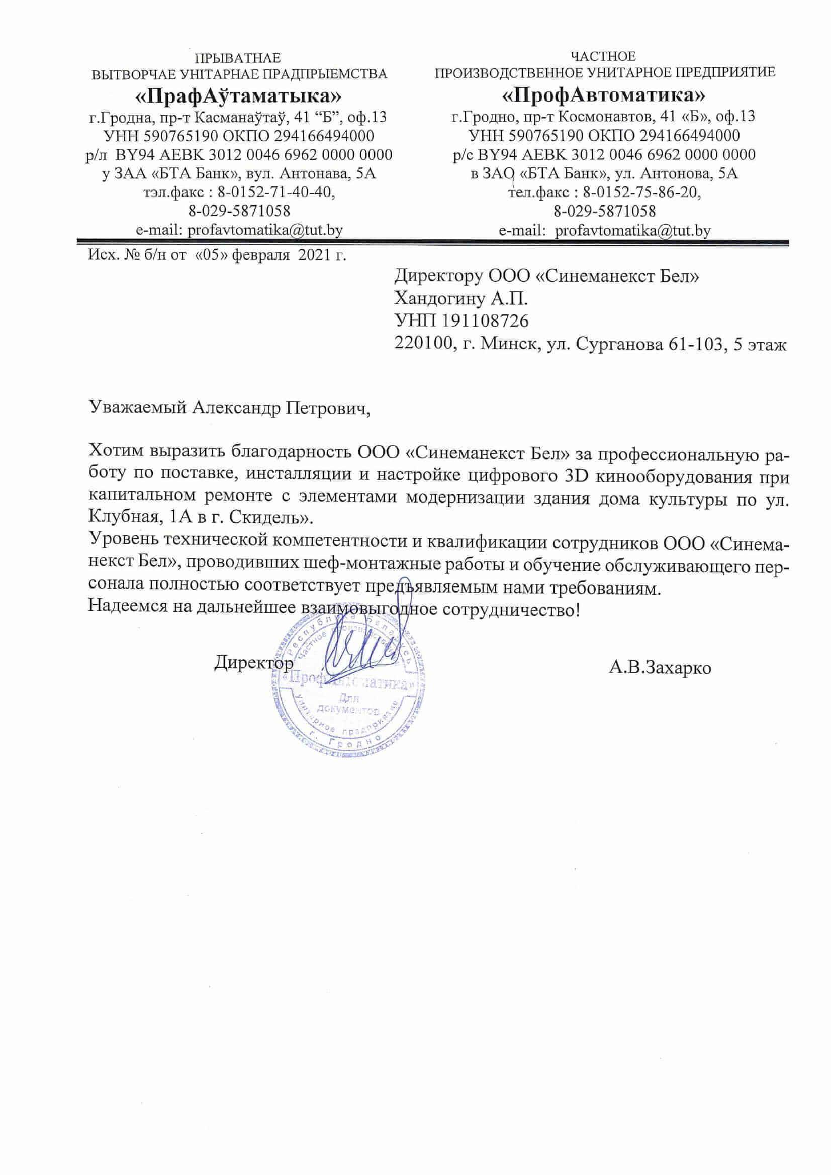 ЧПУП ПрофАвтоматика