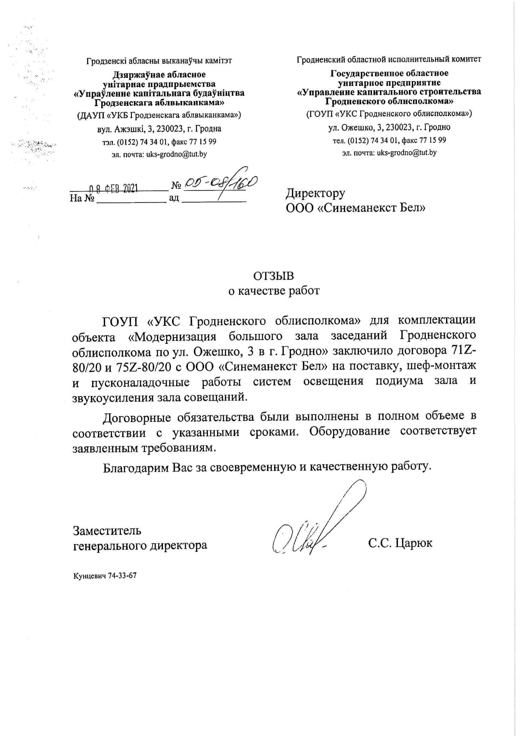 УКС Гродненского облисполкома