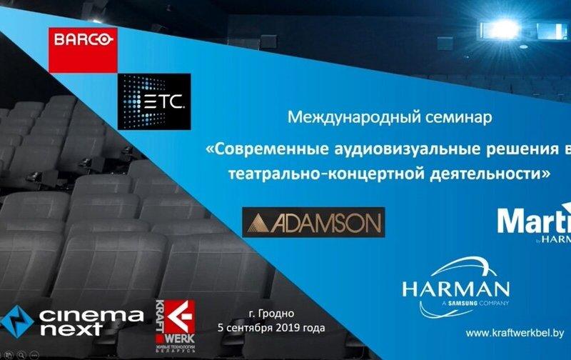 Международный семинар на нашем  Youtube-канале