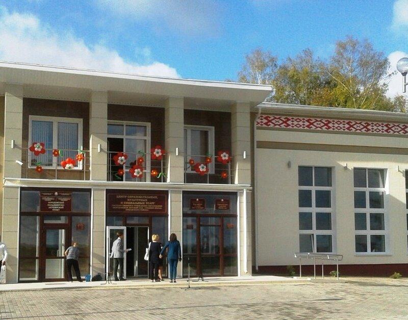 Центр образовательных, культурных и социальных услуг в аг. Борздовка